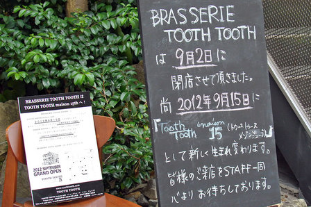 BRASSERIE TOOTHTOOTH 移転のため閉店